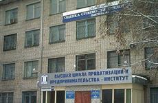 Самарский институт - высшая школа приватизации и предпринимательства