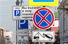 Мэрия Самары разработает новую схему дорожных знаков, регулирующих остановку и стоянку
