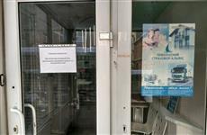 """ЦБ лишил лицензии сызранский """"Поволжский страховой альянс"""""""