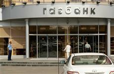 """АСВ заявило требования к топ-менеджменту """"Газбанка"""" на 2,9 млрд рублей"""