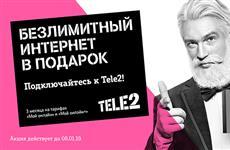 Tele2 дарит безлимит на Новый год