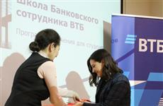 ВТБ открыл Банковскую школу в оренбургском вузе