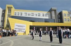 В Волжском районе открылась новая школа на 1500 мест