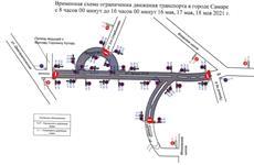 В Самаре три дня будет ограничено движение транспорта из-за велосоревнований