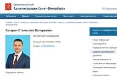 Экс-глава областного департамента информтехнологий перешел в администрацию Санкт-Петербурга