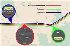Как будут работать дублеры Московского шоссе после завершения его реконструкции