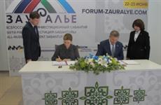 """На Всероссийском инвестсабантуе """"Зауралье"""" подписаны инвестсоглашения на 70 млрд рублей"""