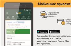 """""""Самарагорэнергосбыт"""" выпустил мобильное приложение для клиентов"""