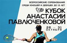 С 24 октября в Балашихе пройдет третий Кубок Анастасии Павлюченковой