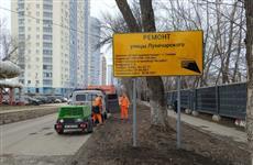 Самарские улицы оснастили стендами с информацией о сроках дорожного ремонта