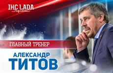 """Главным тренером хоккейной """"Лады"""" назначен Александр Титов"""