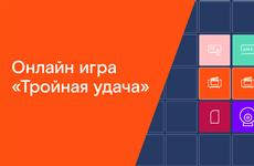 """Подарки клиентам """"Ростелекома"""" в новой онлайн-игре """"Тройная удача"""""""
