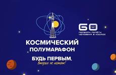 В Самаре пройдет легкоатлетический забег, посвященный 60-летию первого полета человека в космос