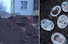 Возле жилого дома в Тольятти появилась куча земли с надгробными фотографиями