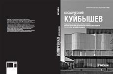 """В Доме архитектора представят альбом """"Космический Куйбышев"""""""