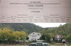 С 27 сентября меняется расписание на маршруте Самара - Зольное