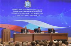 Самарская область получила обновленную стратегию развития до 2030 года