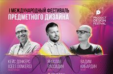 В Самаре пройдетМеждународный фестиваль предметного дизайна