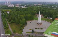 В Кирове по факту продажи земли в парке завели уголовное дело