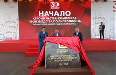 Юрий Борисов, Глеб Никитин и Вагит Алекперов дали старт работе блока производства полимерно-битумных вяжущих в Кстове