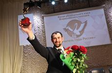 Учитель физики из Лыскова стал Учителем года в Нижегородской области