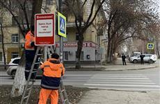На дорогах Самары появились таблички, напоминающие о сбитых пешеходах