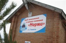 На тольяттинской набережной сохранят клуб моржей