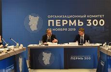 Виталий Мутко поддержал стратегию развития Перми к 300-летию, представленную Максимом Решетниковым