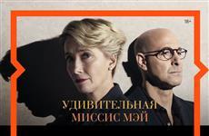 """3августа состоится онлайн-премьера иобсуждение фильма Ричарда Эйра """"Удивительная миссис Мэй"""""""