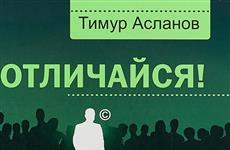 Тимур Асланов: личный бренд — один из самых актуальных трендов 2019 года