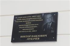 В Самаре открыли мемориальную доску в честь Виктора Лукачева