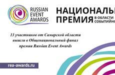 13 участников от Самарской области вышли в финал RussianEventAwards