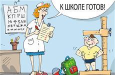 На что обратить внимание родителям, чтобы сохранить здоровье школьника