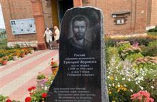 В Утевке открыли памятник иконописцу Григорию Журавлеву