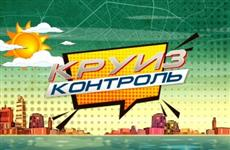 """В субботу """"Звезда"""" покажет самарский выпуск """"Круиз-контроля"""""""
