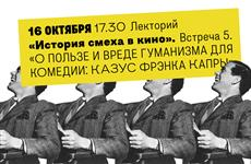В музее Эльдара Рязанова расскажут о гуманизме в комедиях Фрэнка Капры