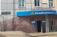 На продажу выставлены оборудование и вывески АК Банка