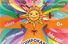 Стала известна программа празднования Масленицы в Самаре
