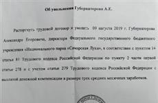 """Директору """"Самарской Луки"""" выплатят компенсацию при увольнении"""