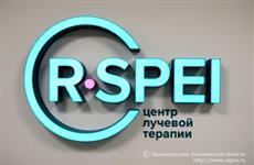 В апреле в Ульяновской области первых пациентов начнет принимать Центр томотерапии