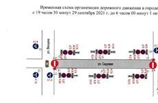 В Самаре с 29 сентября ограничат движение по ул. Садовой