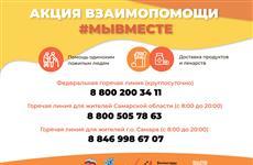 """В Самарской области открыта региональная """"горячая линия"""" акции #МыВместе"""