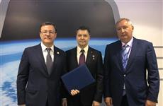 Самарская область и Роскосмос подписали соглашение о сотрудничестве