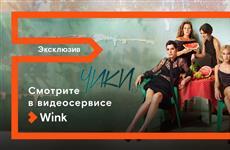 """Премьера сериала """"Чики"""" состоится 4июня вWink инаmore.tv"""