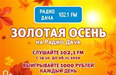 Радио Дача разыграет деньги в прямом эфире