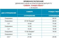 С 30 апреля в расписании Самара - Рождествено появится дополнительный рейс