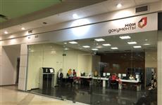 """Самарцы смогут получить более 300 услуг в новом офисе """"Мои документы"""""""