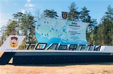 2020-й станет годом Тольятти в Самарской области