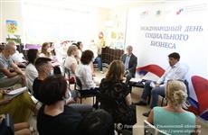 В Ульяновской области разрабатываются новые меры поддержки для социального бизнеса