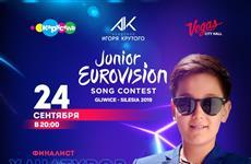 Юный певец Даниил Хачатуров просит поддержки самарцев на Евровидении